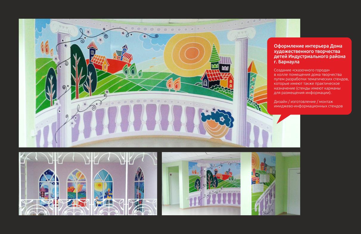 Оформление интерьера Дома художественного творчества детей Индустриального района г. Барнаула