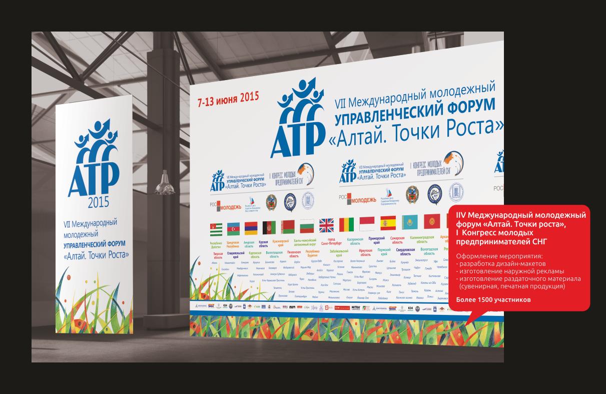 IIV Меджународный молодежный форум «Алтай. Точки роста», I Конгресс молодых предпринимателей СНГ