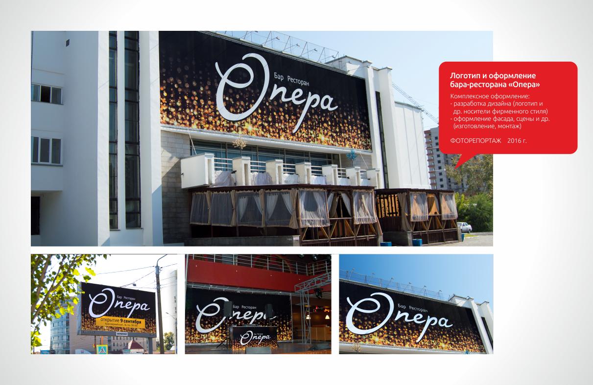 Логотип и оформление бара-ресторана «Опера»