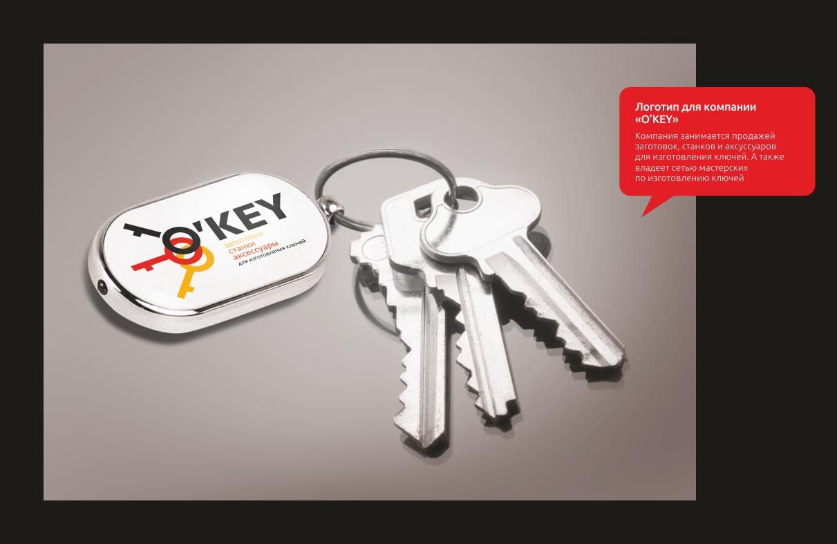 Логотип для компании «O'KEY»