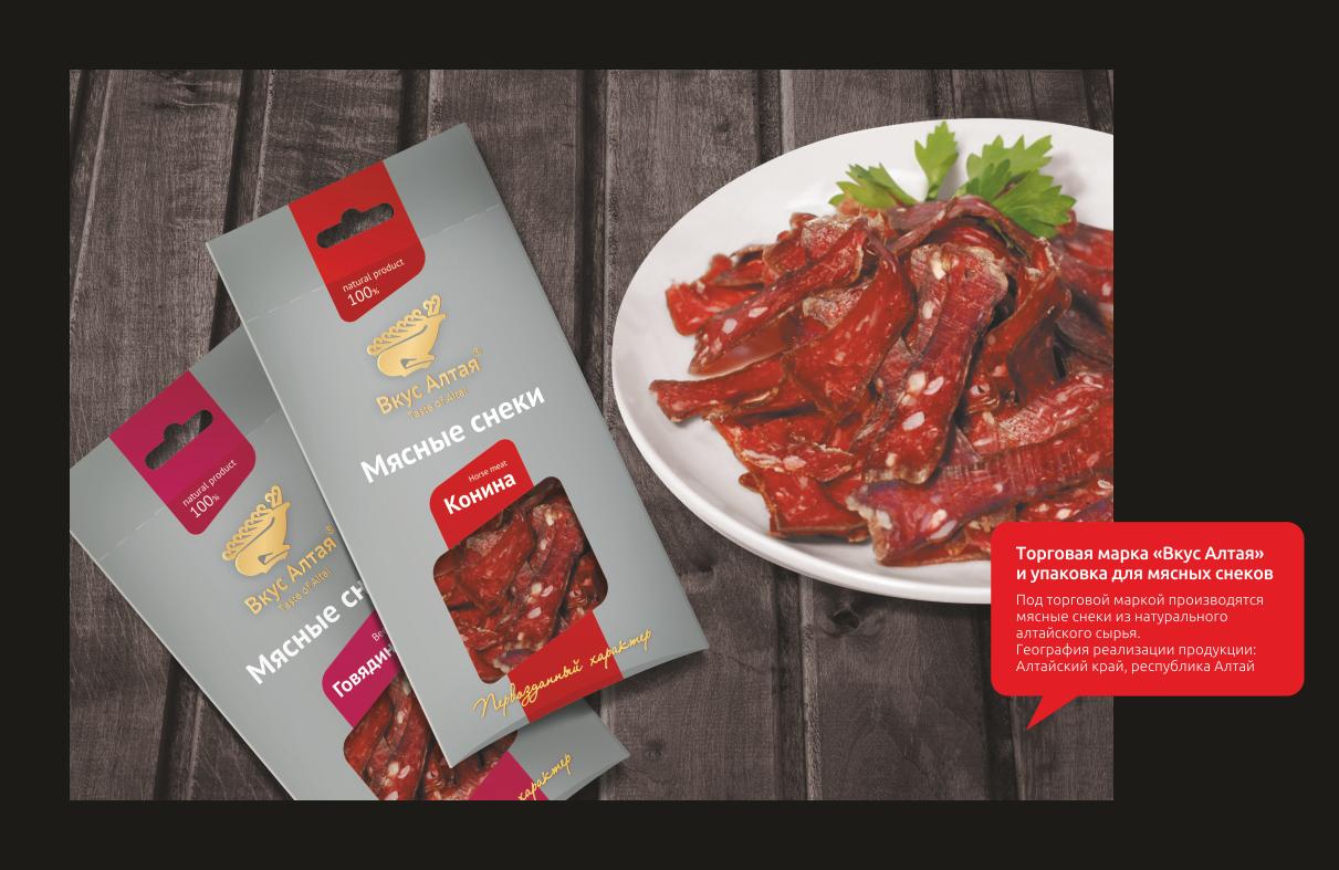 Торговая марка «Вкус Алтая» и упаковка для мясных снеков