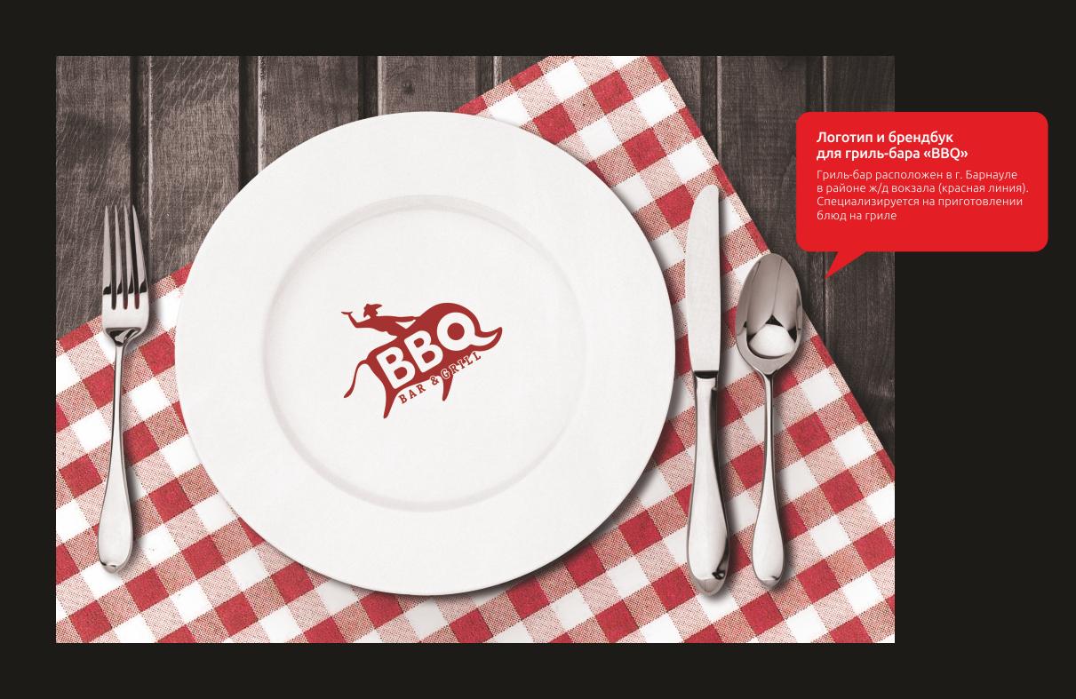 Логотип и брендбук для гриль-бара «BBQ»