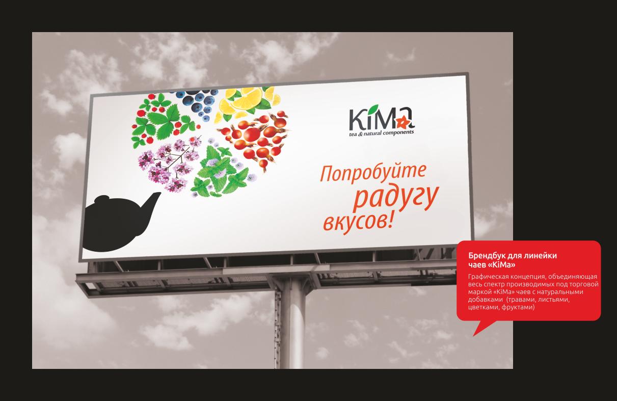 Брендбук для линейки чаев «KiMa»