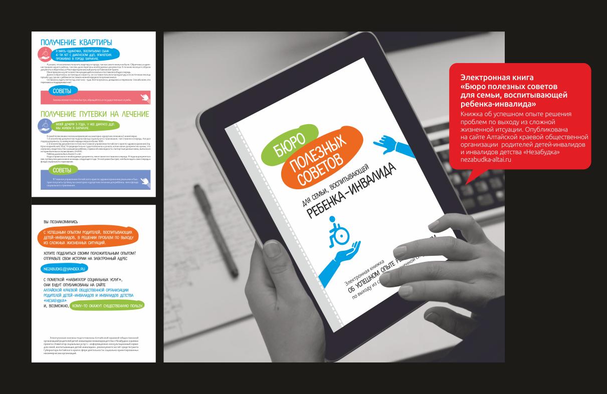 Электронная книга «Бюро полезных советов для семьи, воспитывающей ребенка-инвалида»