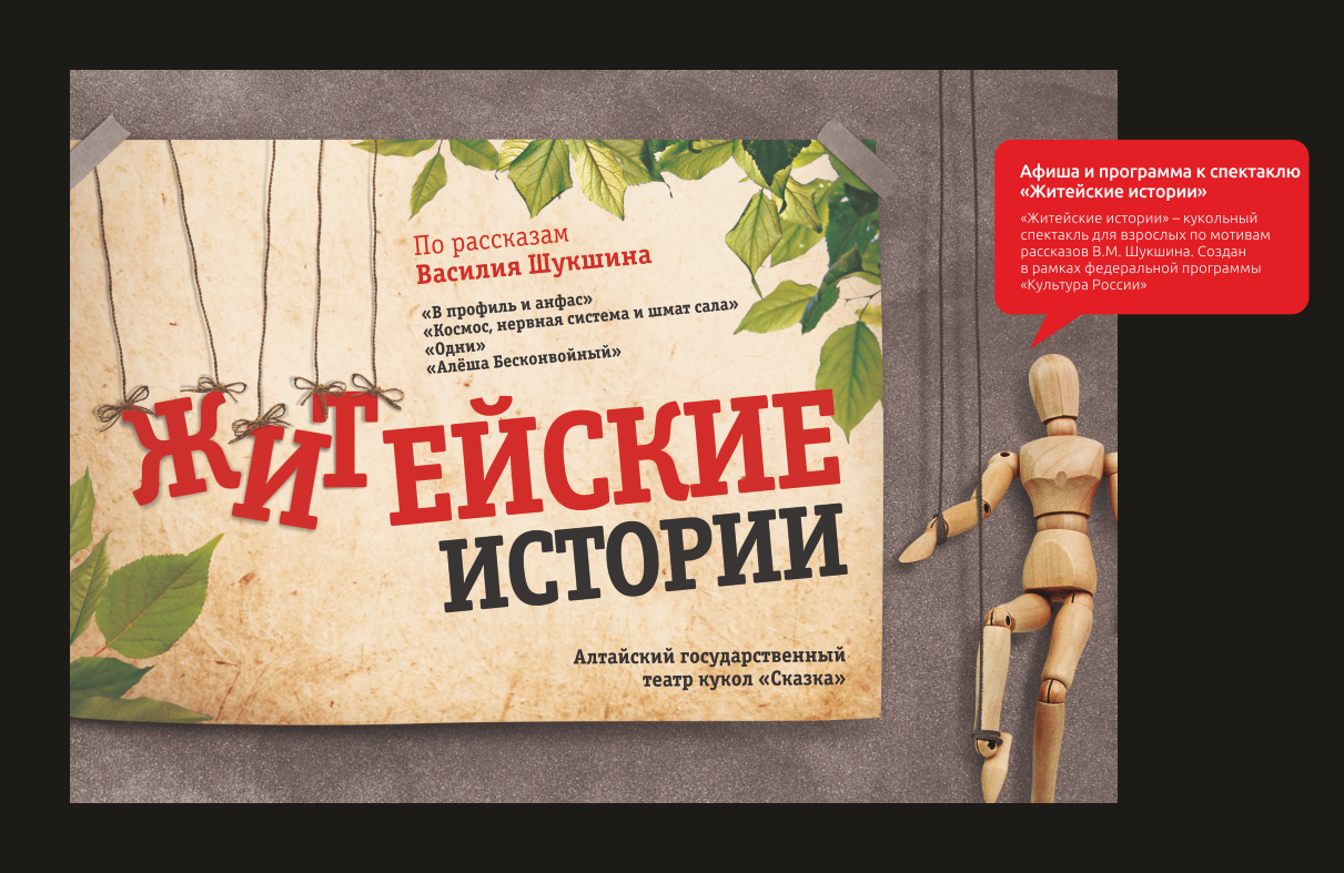 Афиша и программа к спектаклю «Житейские истории»