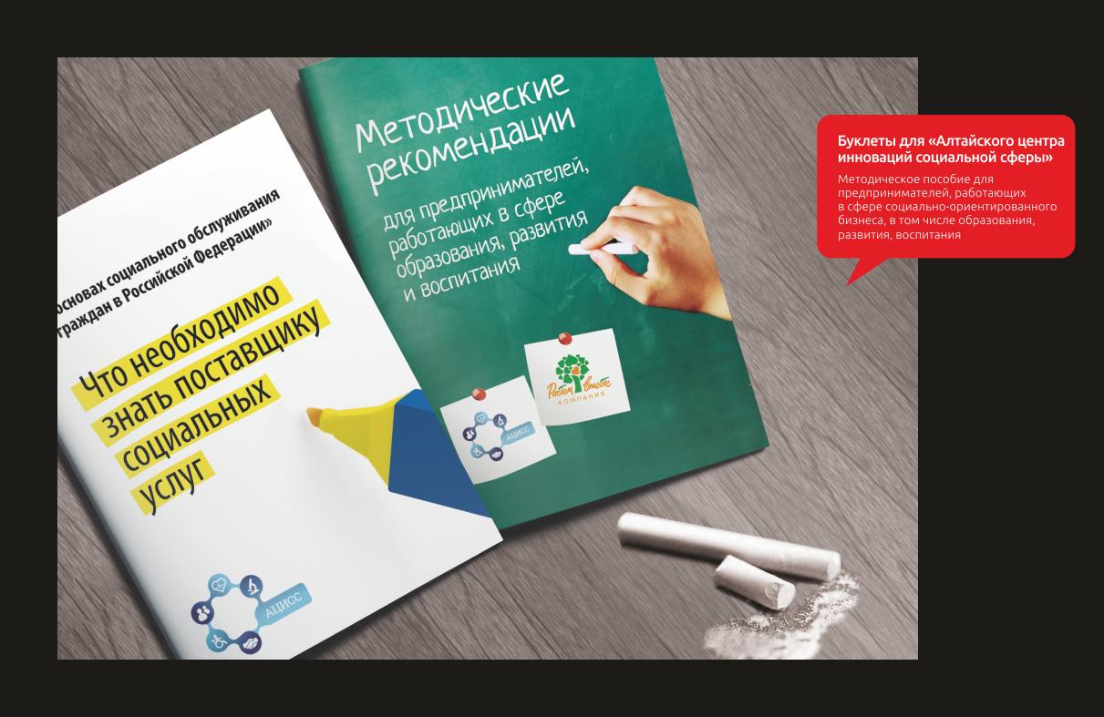 Брошюры для «Алтайского центра инноваций социальной сферы»