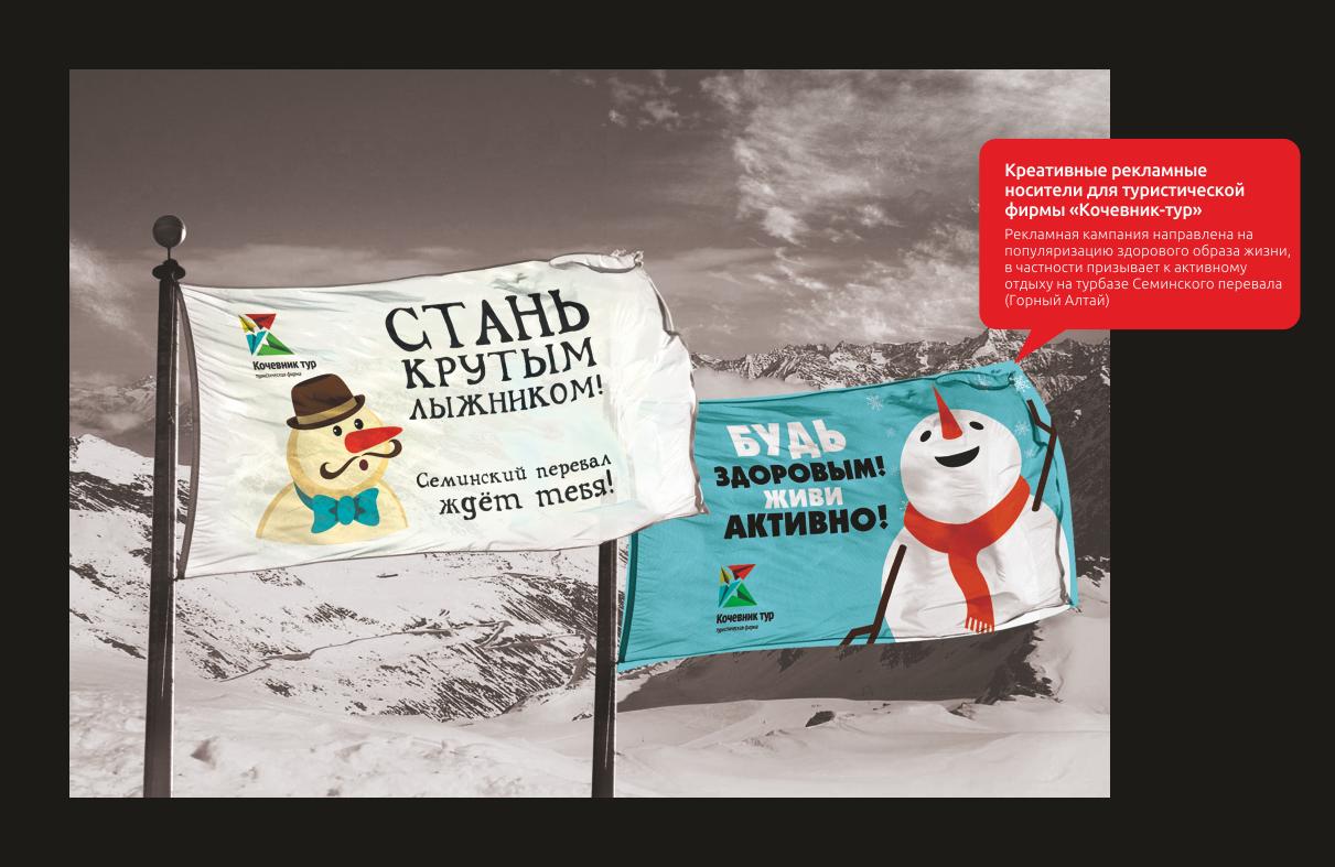 Креативные рекламные носители для туристической фирмы «Кочевник-тур»