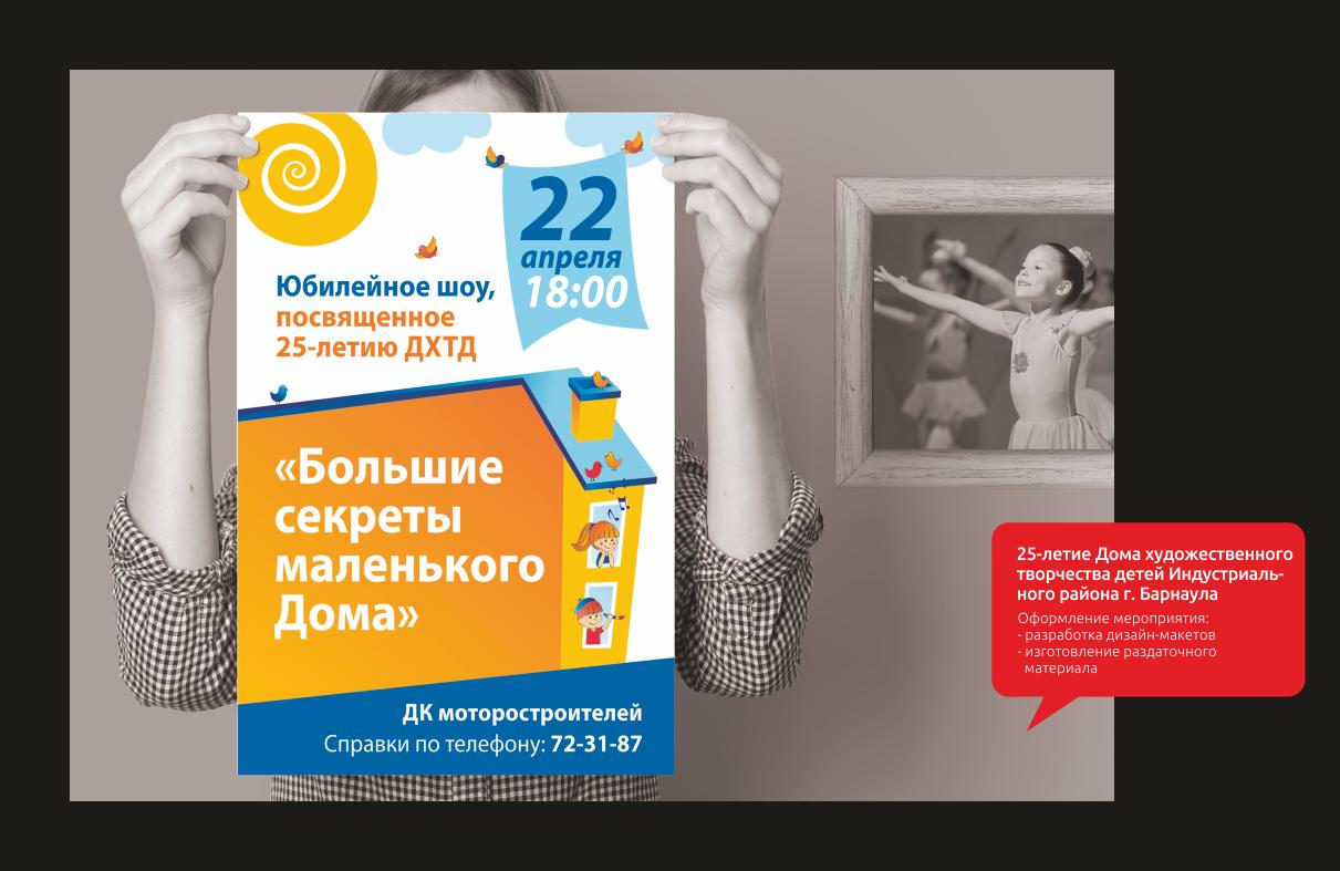 25-летие Дома художественного творчества детей Индустриального района г. Барнаула