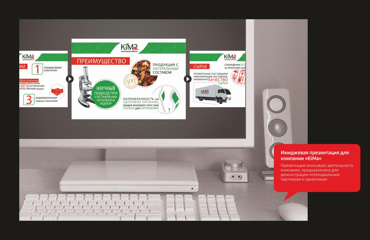 Имиджевая презентация для компании «КiMa»