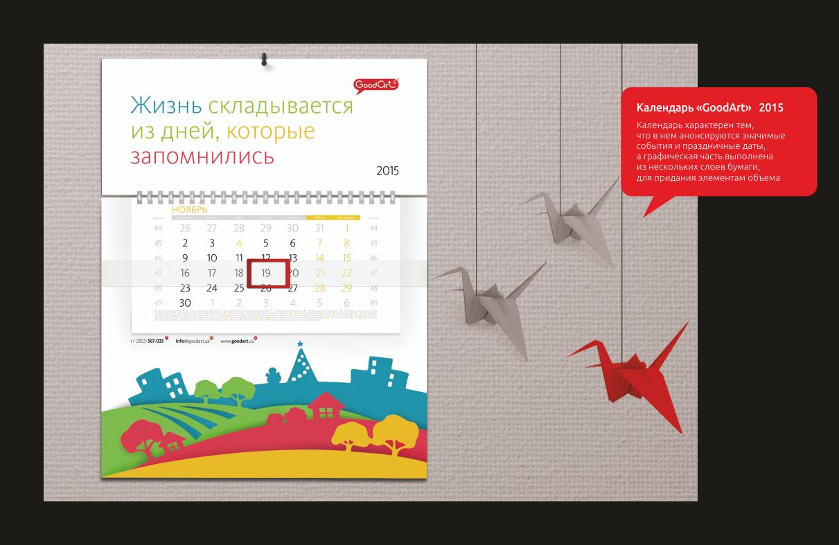 Календарь «GoodArt» 2015