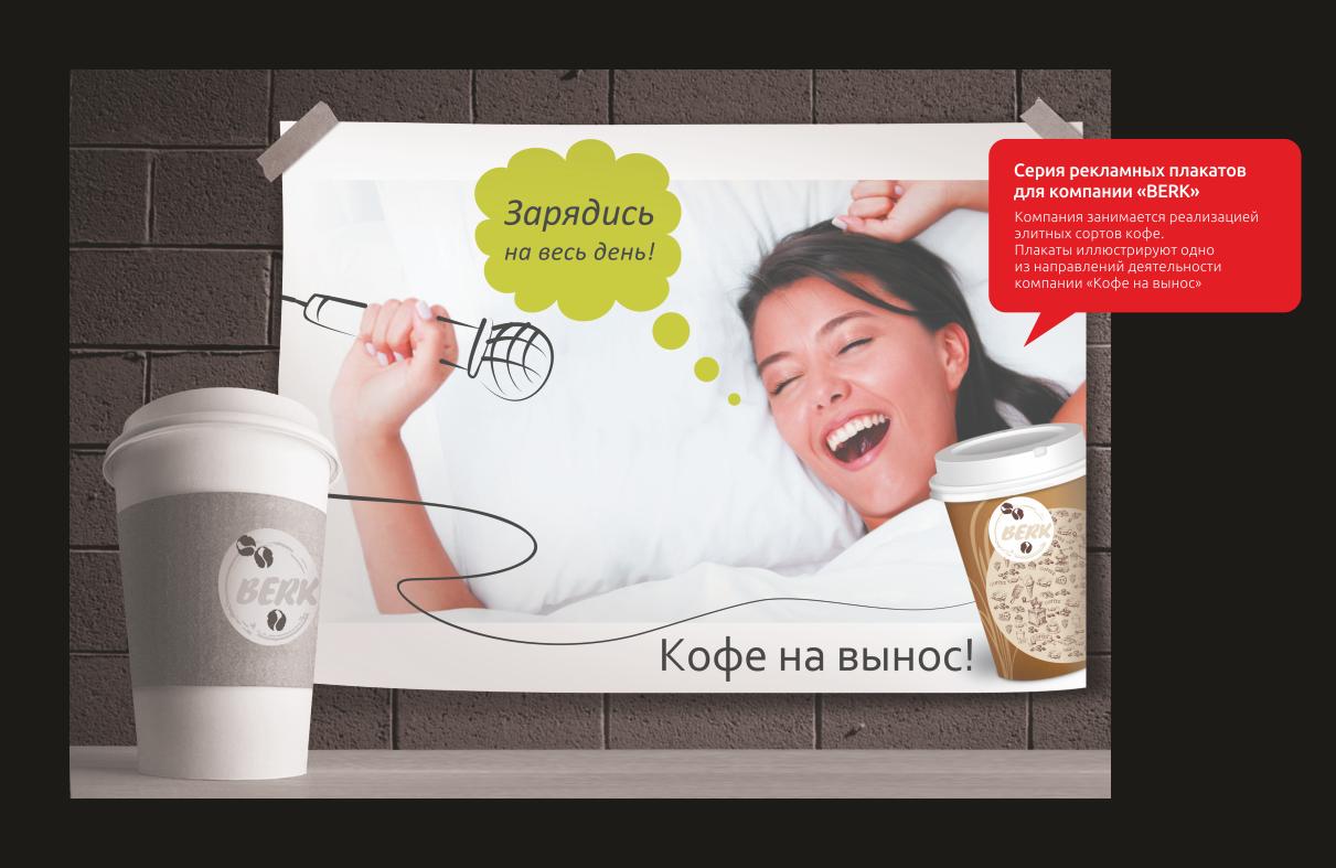Серия рекламных плакатов для компании «BERK»