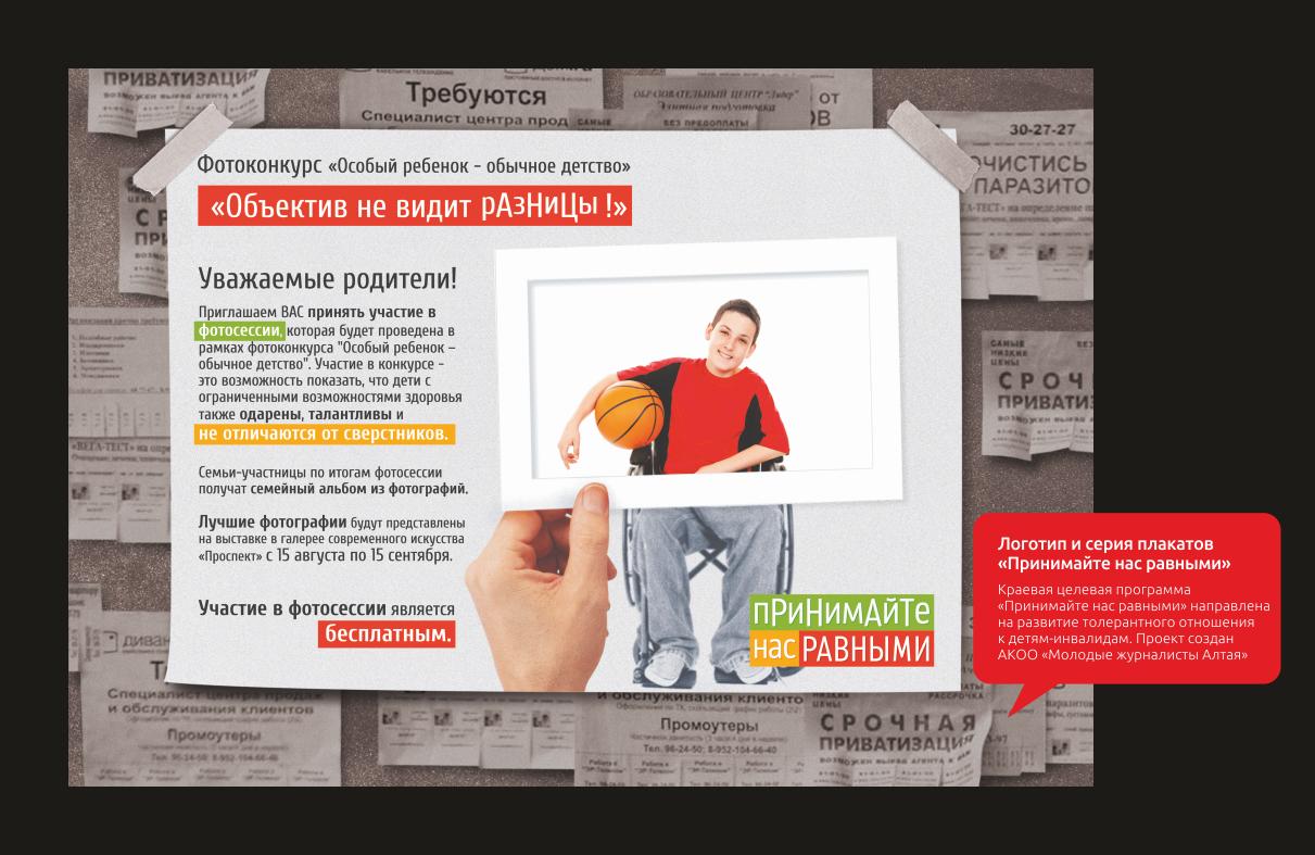Логотип и серия плакатов «Принимайте нас равными»