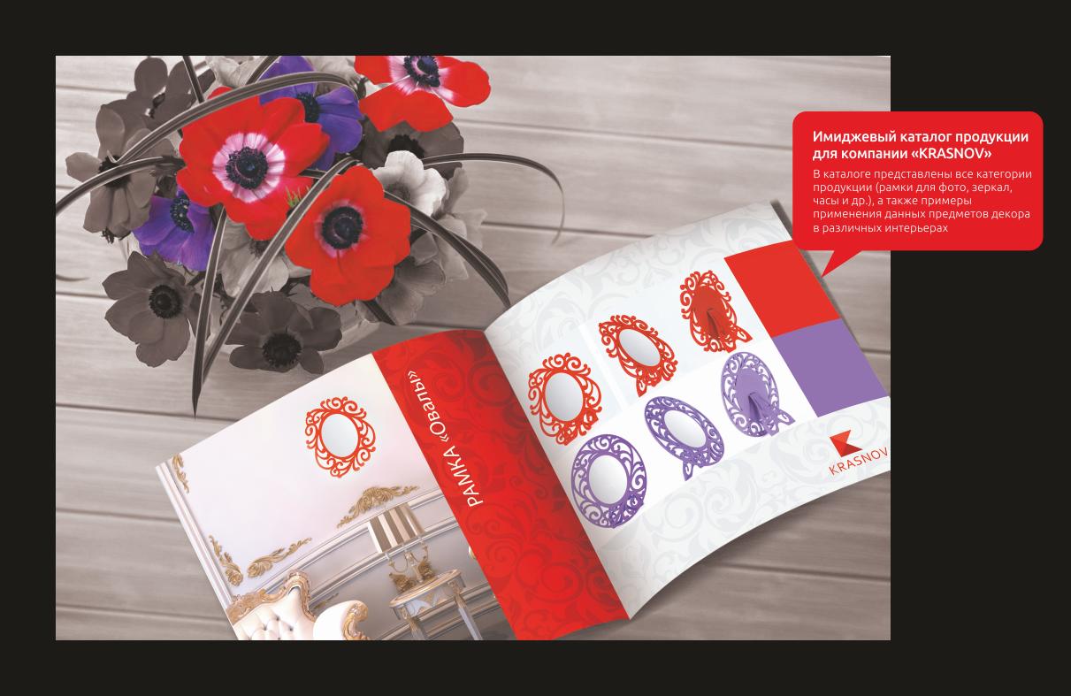 Имиджевый каталог продукции для компании «КRASNOV»