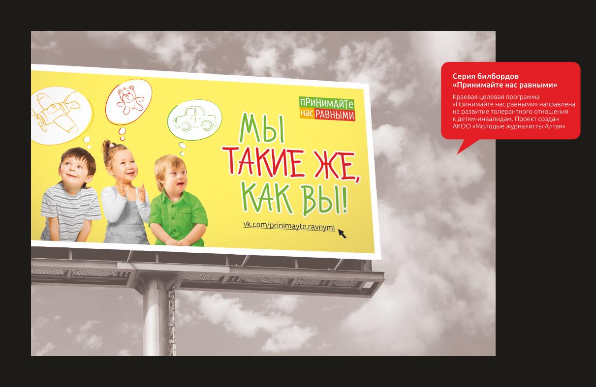 Серия билбордов «Принимайте нас равными»