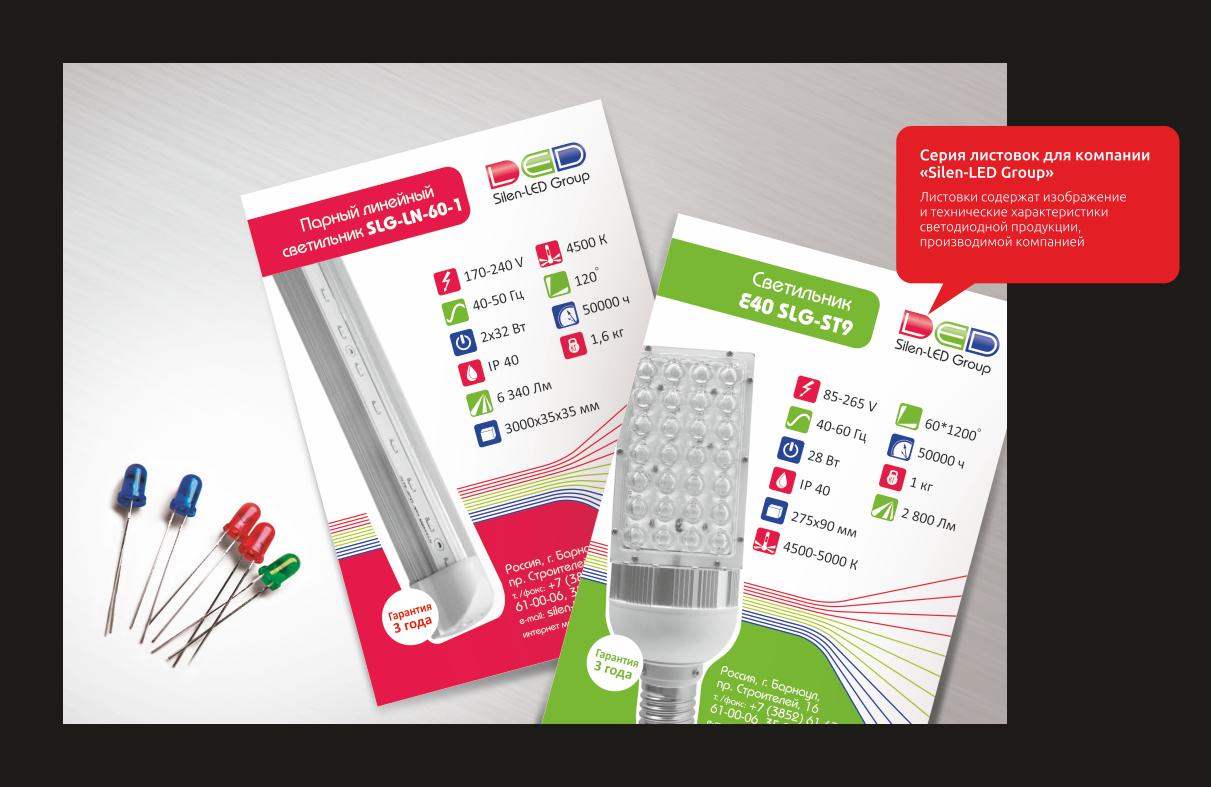Серия листовок для компании «Silen-LED Group»