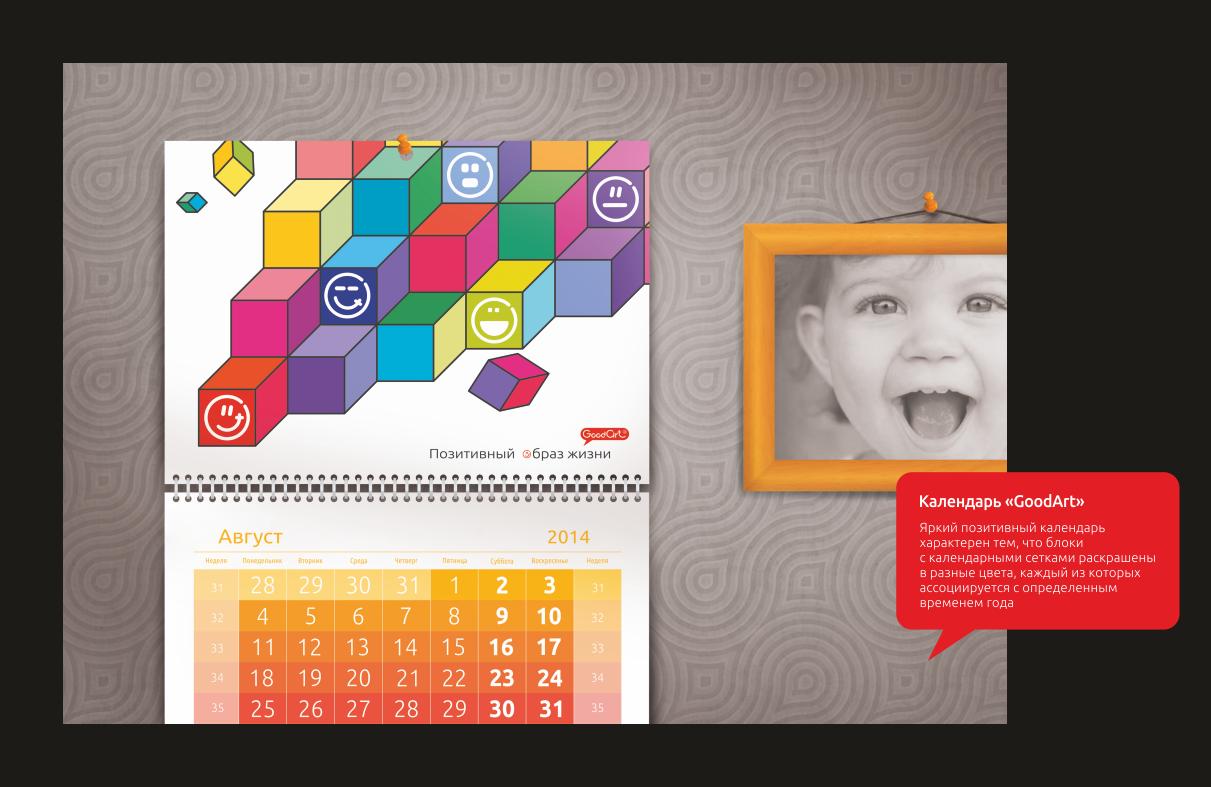 Календарь «GoodArt»