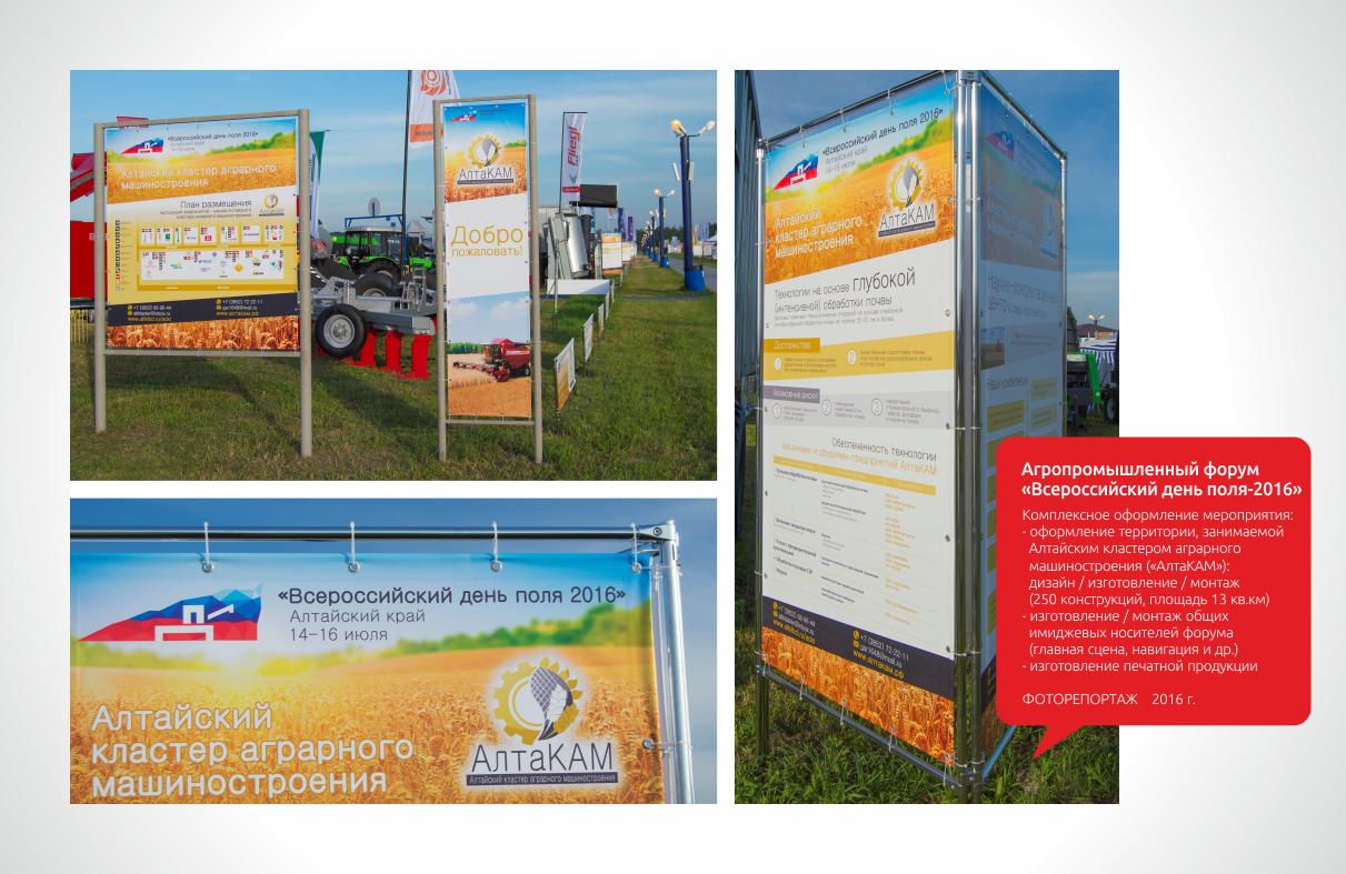 Агропромышленный форум «Всероссийский день поля-2016»