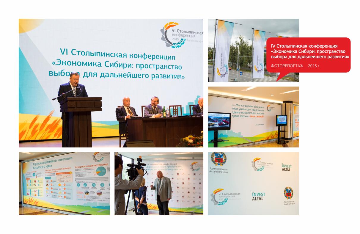 IV Столыпинская конференция «Экономика Сибири: пространство выбора для дальнейшего развития»