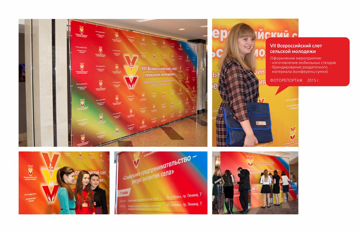 VII Всероссийский слет сельской молодежи