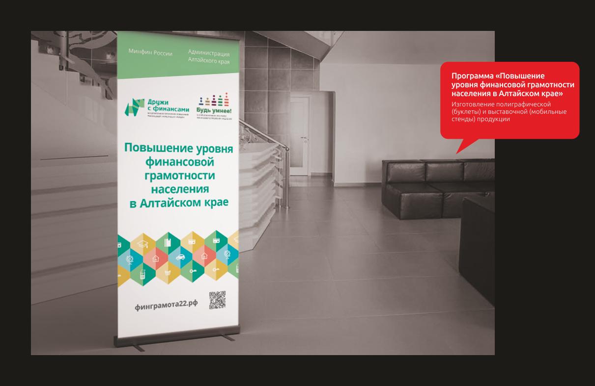Программа «Повышение уровня финансовой грамотности населения в Алтайском крае»