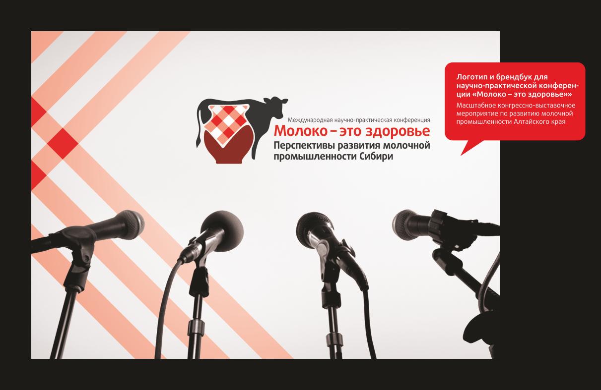 Логотип и брендбук для научно-практической конференции «Молоко - это здоровье»