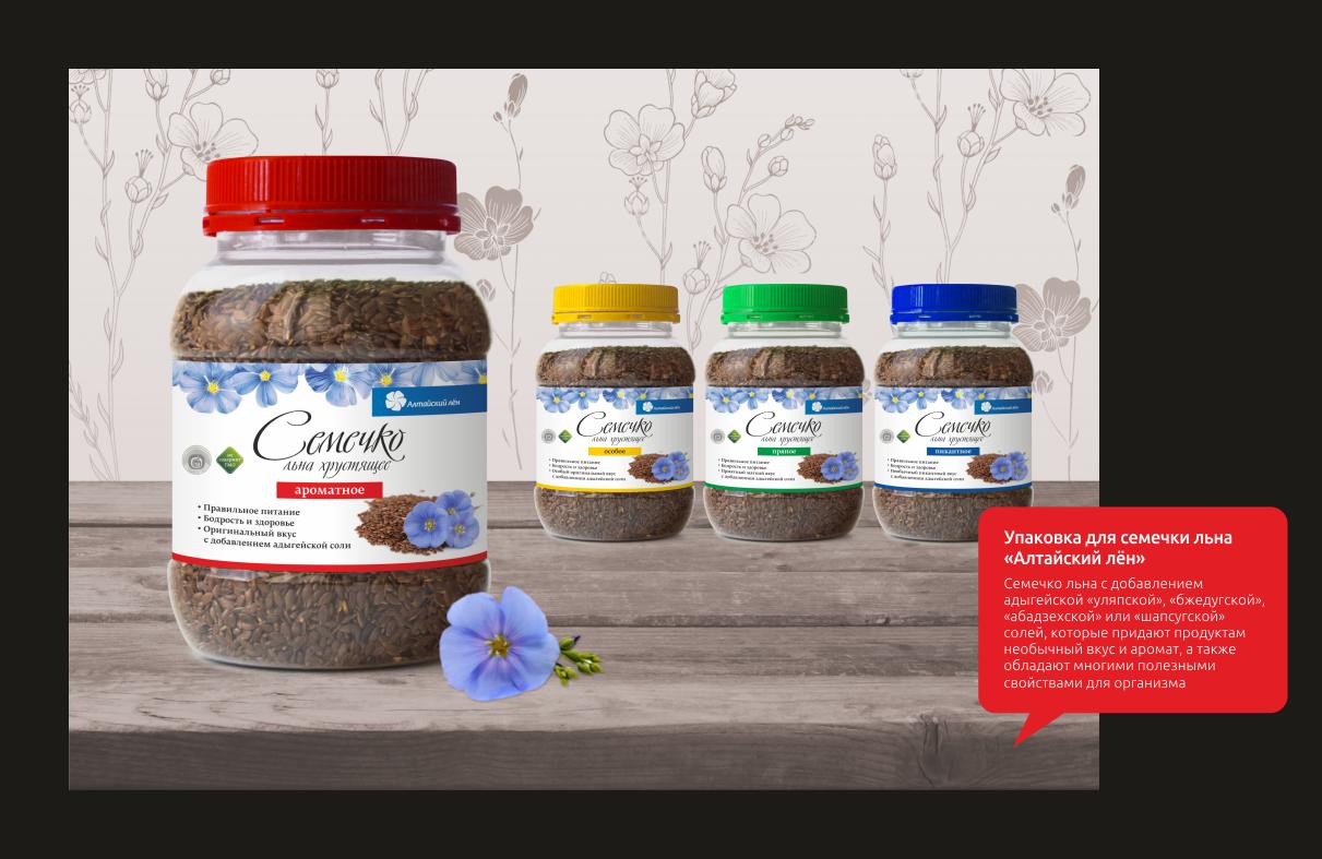 Упаковка для семечки льна «Алтайский лён»