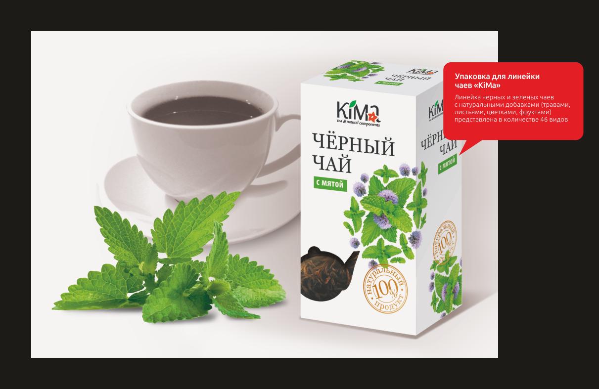 Упаковка для линейки чаев «КiМa»