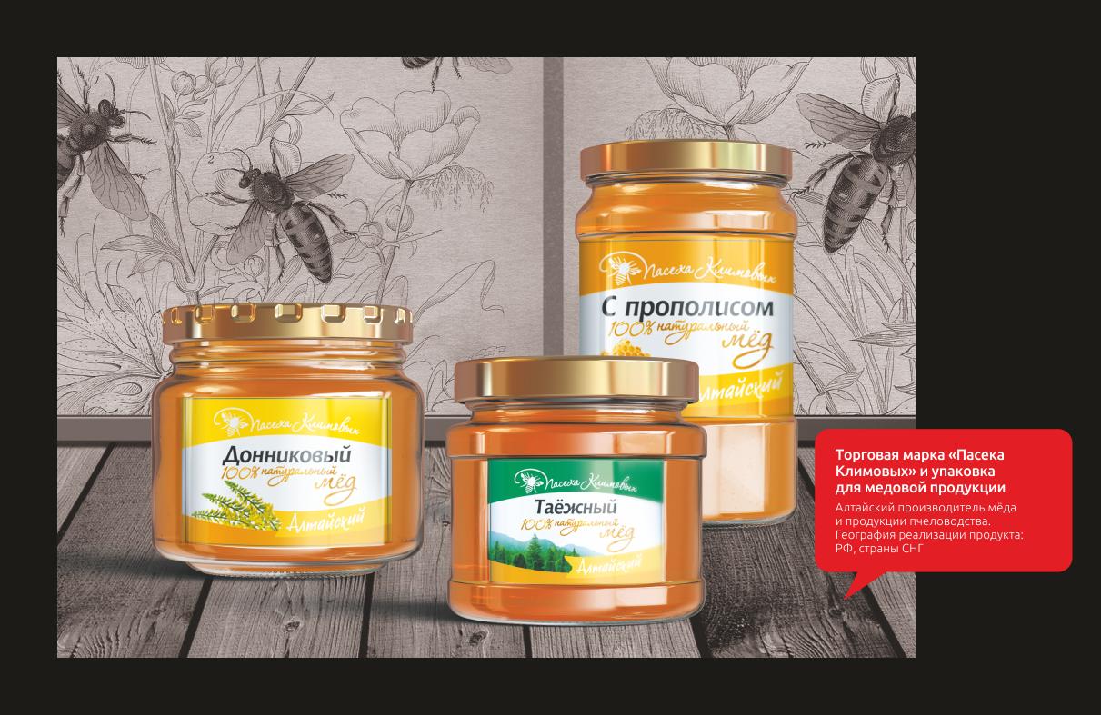 Торговая марка «Пасека Климовых» и упаковка для медовой продукции