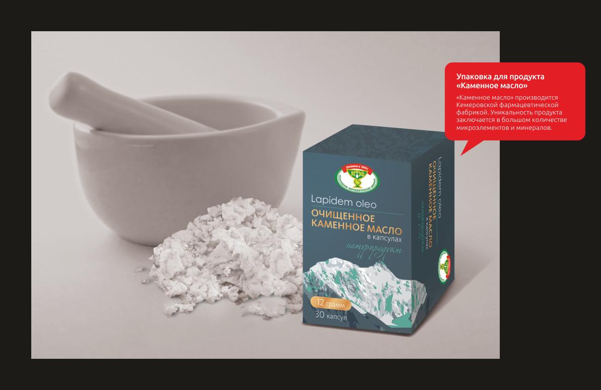 Упаковка для продукта «Каменное масло»