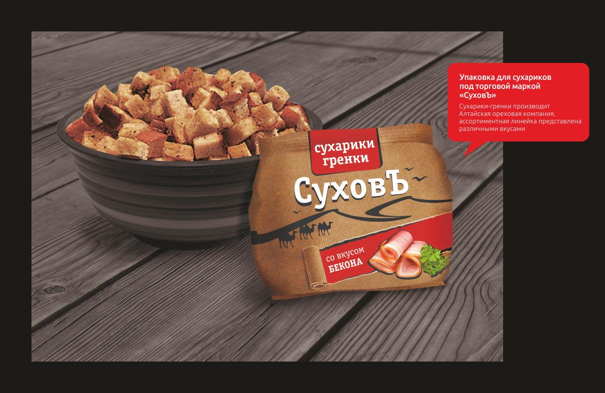 Упаковка для сухариков под торговой маркой «СуховЪ»