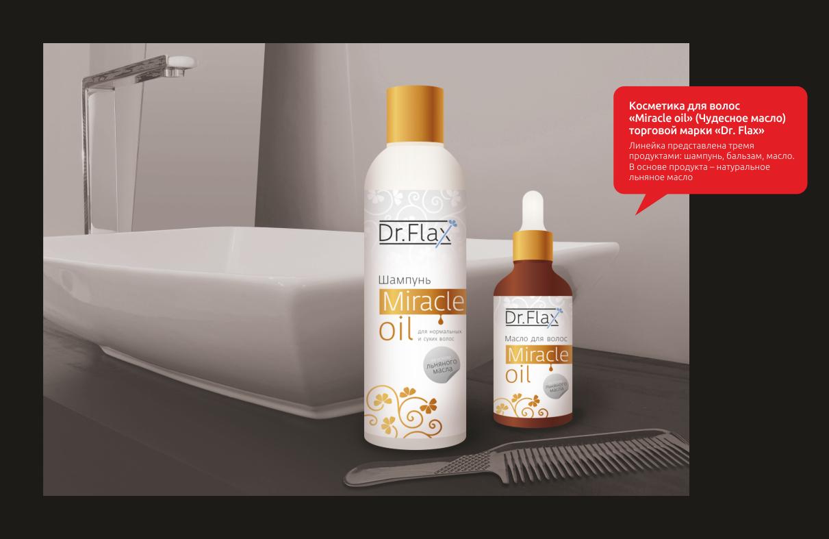 Косметика для волос «Miracle oil» (Чудесное масло) торговой марки «Dr. Flax»