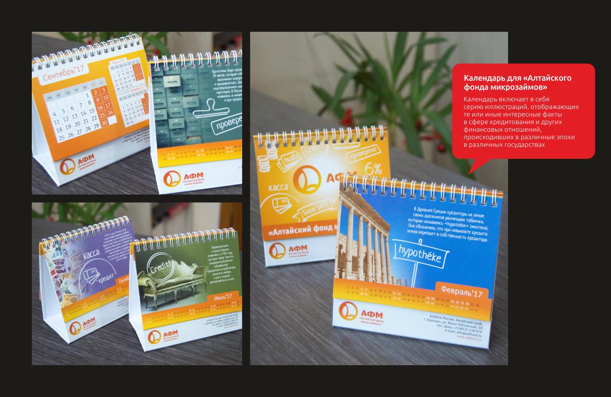Календарь для «Алтайского фонда микрозаймов»