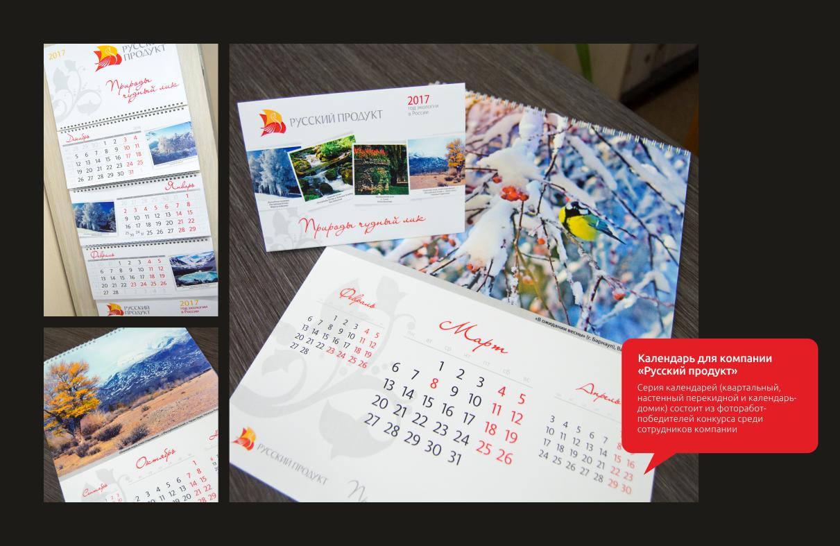 Календарь для компании «Русский продукт»
