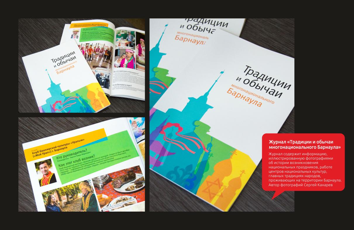Журнал «Традиции и обычаи многонационального Барнаула»