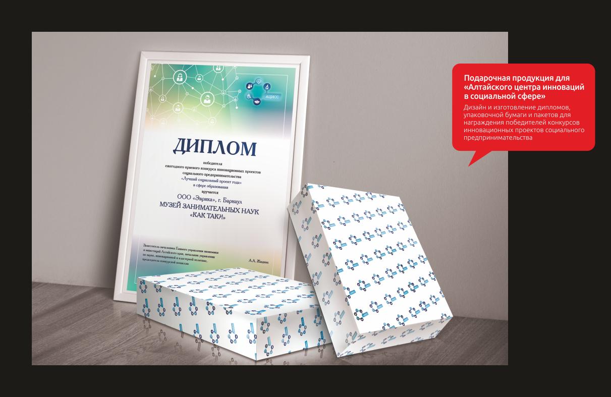 Подарочная продукция для «Алтайского центра инноваций в социальной сфере»