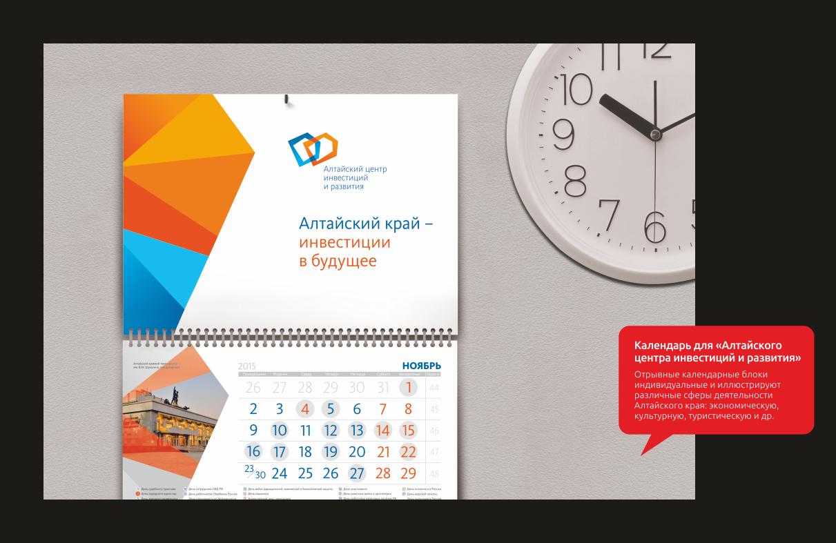 Календарь для «Алтайского центра инвестиций и развития»