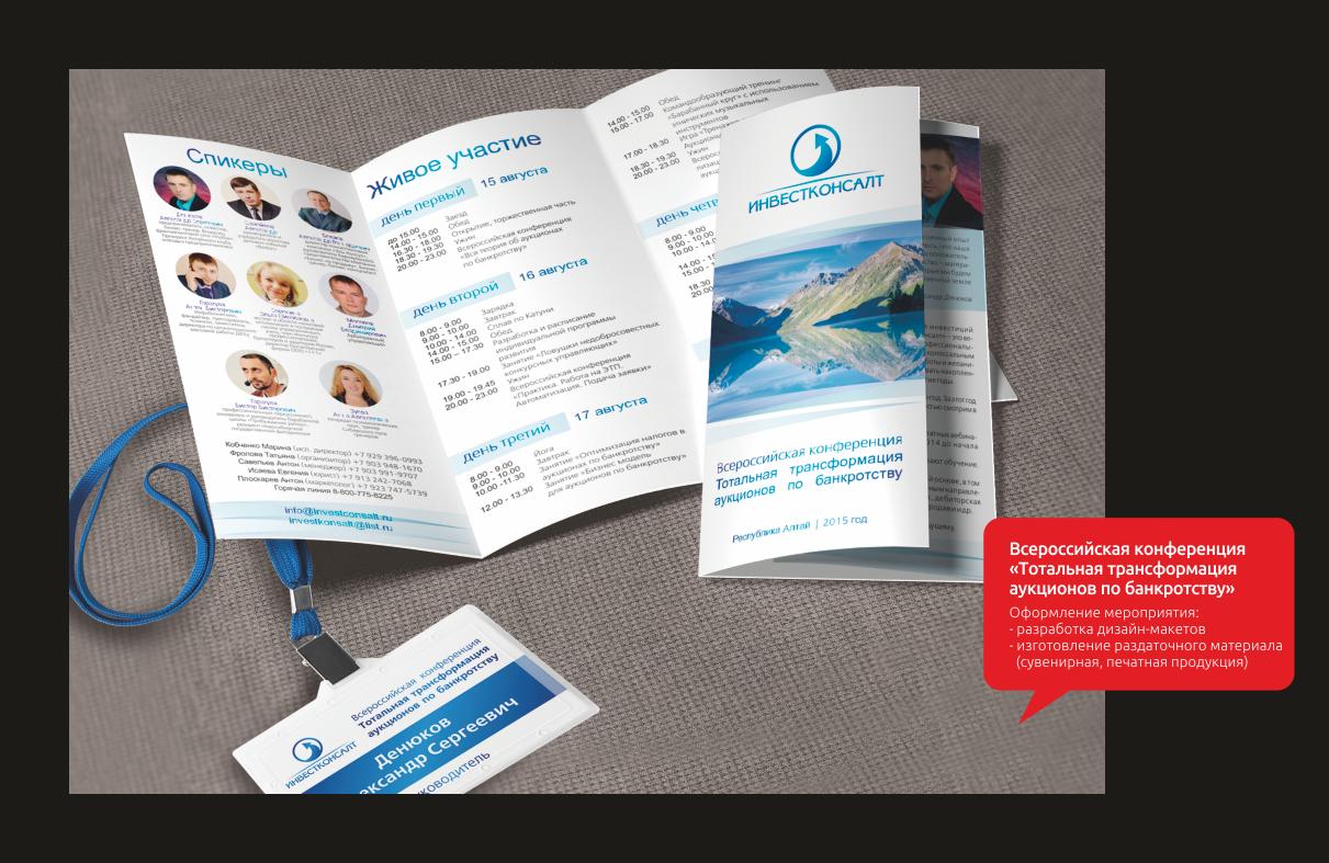 Всероссийская конференция «Тотальная трансформация аукционов по банкротству»