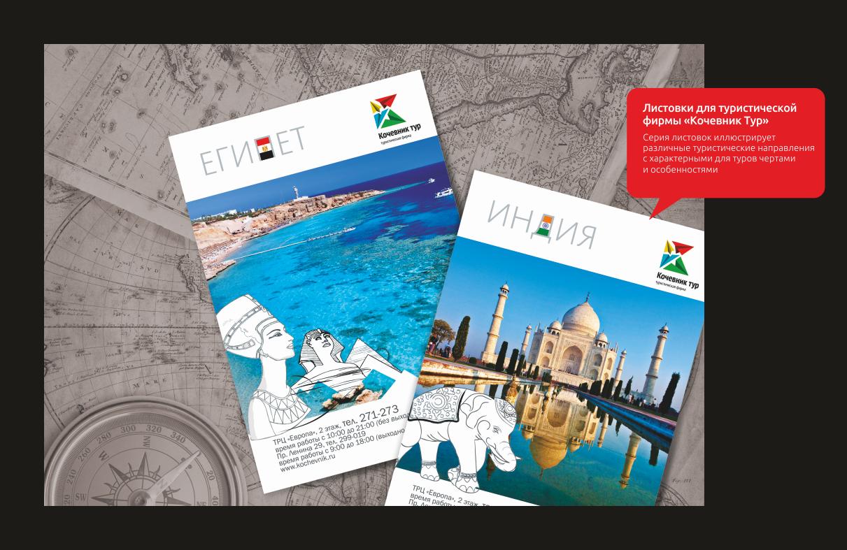 Листовки для туристической фирмы «Кочевник Тур»