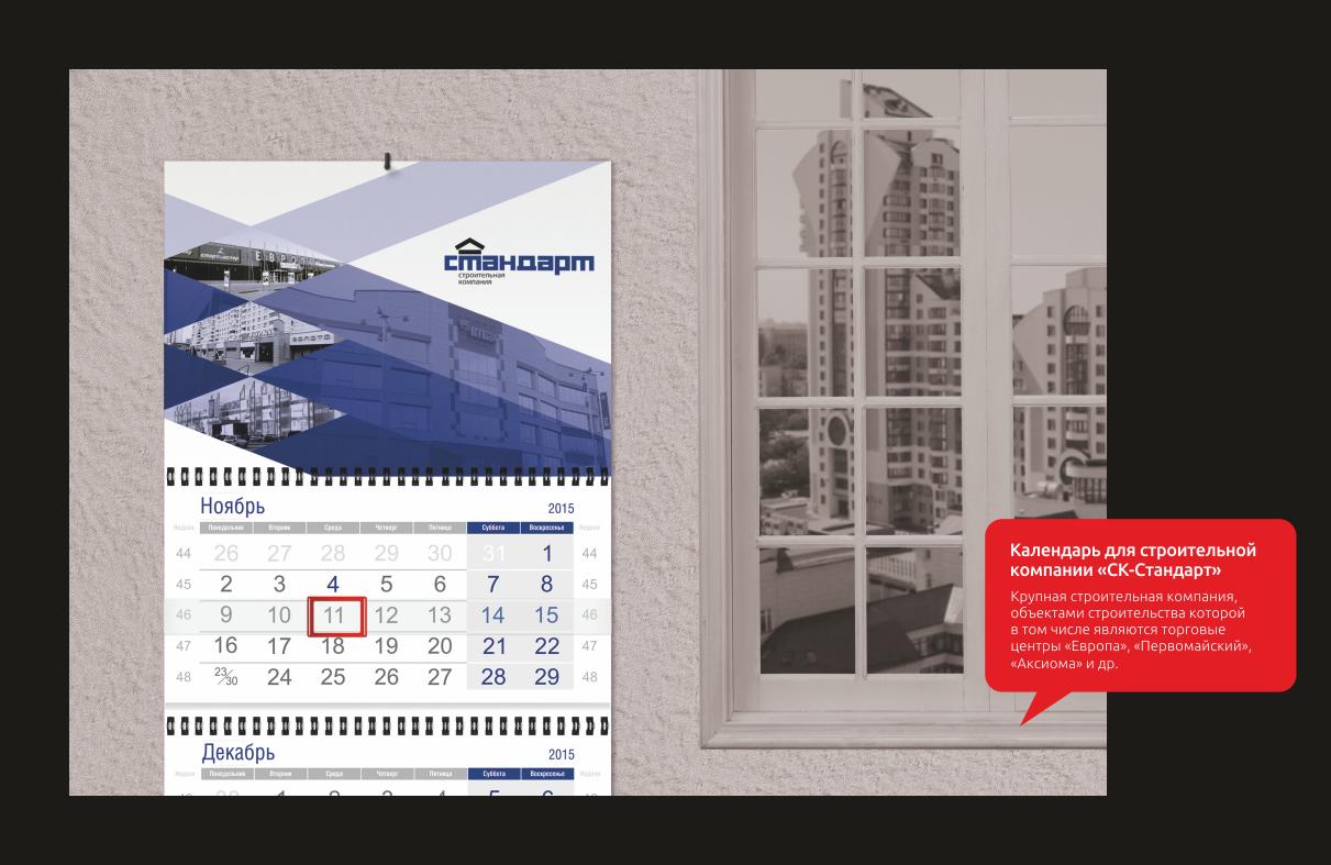 Календарь для строительной компании «СК-Стандарт»