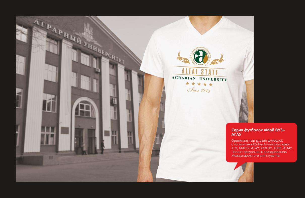 Серия футболок «Мой ВУЗ» АГАУ
