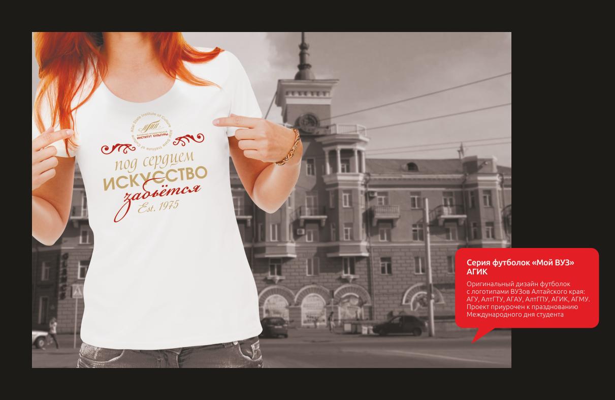 Серия футболок «Мой ВУЗ» АГИК