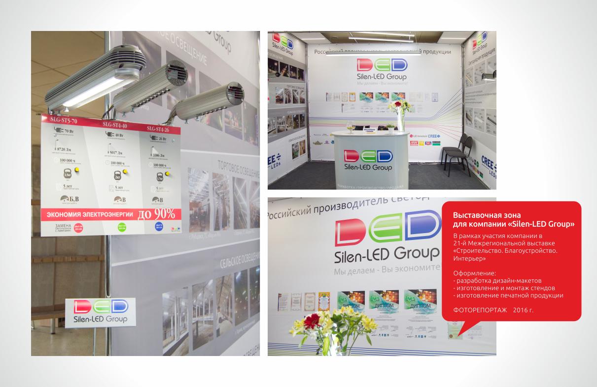Выставочная зона для компании «Silen-LED Group»